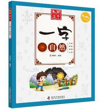 趣解汉字 一字一自然