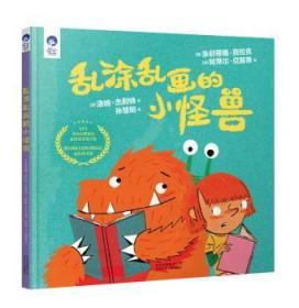 全新正版图书 乱涂乱画的小怪兽朱利蒂娜·克拉克北京少年儿童出版社9787530156179龙诚书店