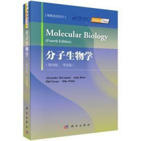 分子生物学(第四版导读版)