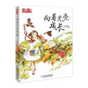 全新正版图书 儿童文学作家书系--向着光亮成长阮梅中国少年儿童出版社9787514845129 纪实文学中国当代龙诚书店