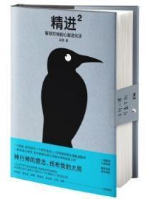 全新正版图书 2 解锁万物的心化法采铜江苏凤凰文艺出版社9787559434852龙诚书店