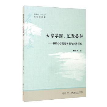 """大家学园,汇聚美好:我的办学思想体系与实践探索/福建省""""十三五""""名校长丛书"""