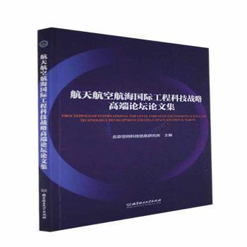 航天航空航海国际工程科技战略高端论坛论文集