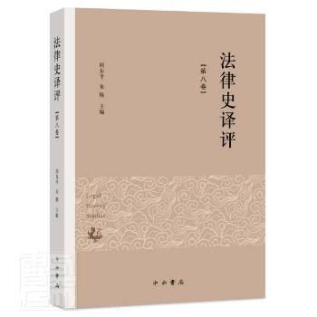 法律史译评(第八卷)