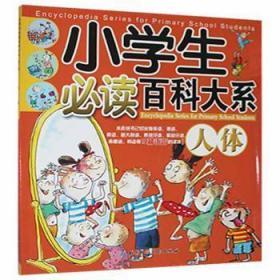 全新正版图书 人体未知北京科学技术出版社9787530455524龙诚书店