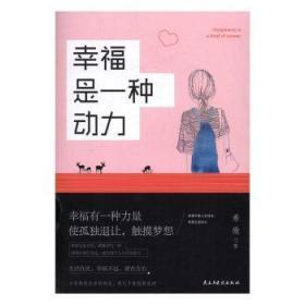全新正版图书 幸福是一种动力希微民主与建设出版社9787513912310 幸福通俗读物龙诚书店