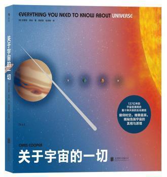 全新正版图书 关于宇宙的一切克里斯·库珀北京联合出版有限责任公司9787559649126 宇宙普及读物学生与青少年龙诚书店