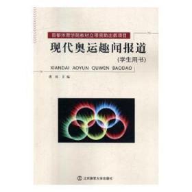 现代奥运趣闻报道(学生用书)
