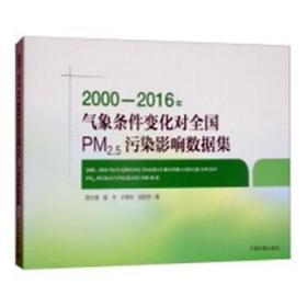 全新正版图书 2000-2016年气象条件变化对全国PM2.5污染影响数据集薛文博中国环境出版社9787511135452 气象条件影响可吸入颗粒物空气污龙诚书店