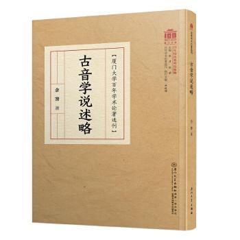 古音学说述略/百年学术论著选刊