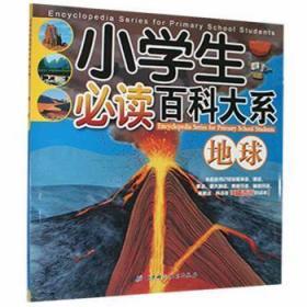 全新正版图书 地球未知北京科学技术出版社9787530455531龙诚书店