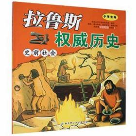 全新正版图书 拉鲁斯历史:史前社会未知北京科学技术出版社9787530455388龙诚书店