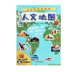 全新正版图书 人文地图加里·瑟斯特山东省地图出版社9787557204532龙诚书店