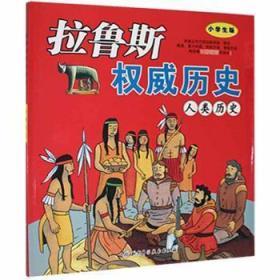 全新正版图书 拉鲁斯历史:人类历史未知北京科学技术出版社9787530455449龙诚书店