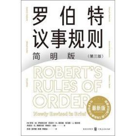 全新正版图书 罗伯特议事规则简明版(第3版)亨利·罗伯特三世格致出版社9787543232402 会议规则普通大众龙诚书店