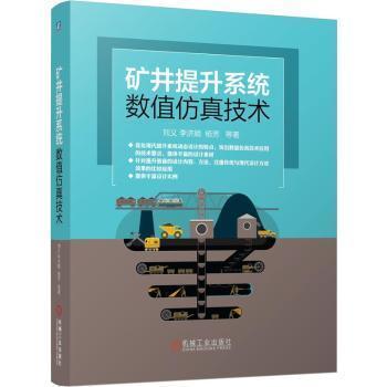 矿井提升系统数值仿真技术
