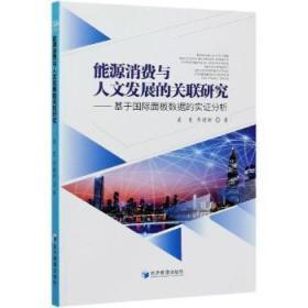 全新正版图书 能源消费与人文发展的关联研究--基于国际面板数据的实证分析梁曼经济管理出版社9787509677742 能源经济关系人文科学研究世界本科及以上龙诚书店