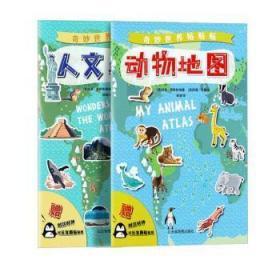 全新正版图书 动物地图加里·瑟斯特山东省地图出版社9787557204556龙诚书店