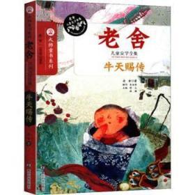 全新正版图书 牛天赐传老舍南京大学出版社9787305151583龙诚书店