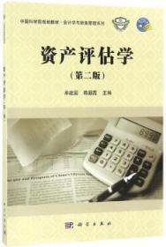 全新正版图书 资产评估学牟建国科学出版社9787030561213 资产评估教材龙诚书店