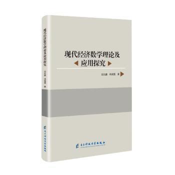 现代经济数学理论及应用探究