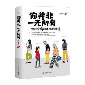 全新正版图书 你并非一无所有万特特新世界出版社有限责任公司9787510470325龙诚书店