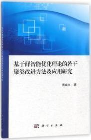 全新正版图书 基于群智能优化理论的若干聚类方法及应用研究周瑞红科学出版社9787030565709 智能控制优化算法研究龙诚书店