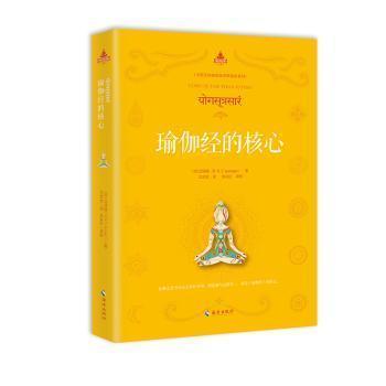 全新正版图书 瑜伽经的核心艾扬格海南出版社9787544338103 瑜伽派研究龙诚书店