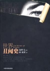 全新正版图书 世界丑闻史海野弘中国书籍出版社9787506820899 历史事件世界龙诚书店