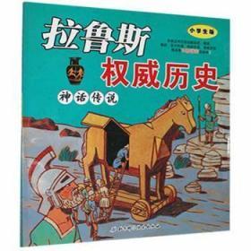 全新正版图书 拉鲁斯历史:神话传说未知北京科学技术出版社9787530455395龙诚书店
