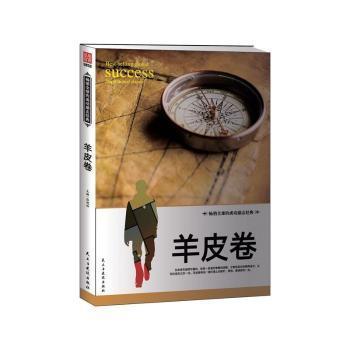 全新正版图书 羊皮卷张艳玲民主与建设出版社9787513909037龙诚书店