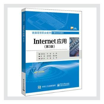 Internet应用(第3版)