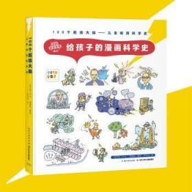 全新正版图书 100个大脑-儿童极简科学史卢卡·诺维利长江少年儿童出版社有限公司9787556042326 科学技术技术史世界少年读物岁以上龙诚书店