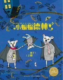 全新正版图书 小蝙蝠德林(精)(NEW)/绘本花园安缇耶·达姆长江少年儿童出版社有限公司9787556084616  岁读龙诚书店