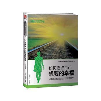 全新正版图书 如何通往自己想要的幸福张艳玲民主与建设出版社9787513909051龙诚书店