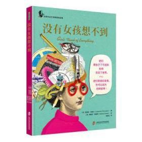 全新正版图书 没有女孩想不到凯瑟琳·辛梅什上海社会科学院出版社有限公司9787552028874  女童老师其他孩子教育者看护者龙诚书店