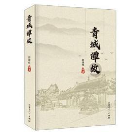 全新正版图书 青城谭故赵继内蒙古人民出版社9787204161447龙诚书店