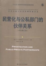 全新正版图书 民营化与公私部门的伙伴关系萨瓦斯中国人民大学出版社9787300235974 民营化关系行政管理公共管理研究龙诚书店