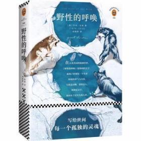 全新正版图书 野性的呼唤杰克·伦敦文汇出版社9787549625499 中篇小说小说集美国代龙诚书店