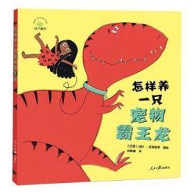 全新正版图书 怎样养一只宠物霸王龙法比·亚哥人民社9787511569097 儿童故事图画故事巴西现代学龄前儿童龙诚书店