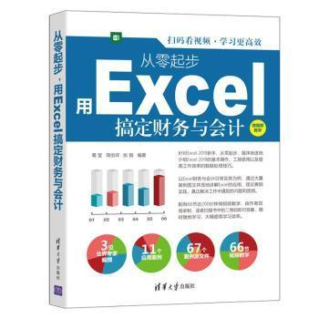 从零起步,用Excel搞定财务与会计