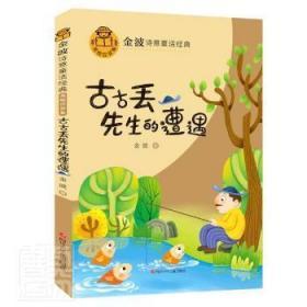 古古丢先生的遭遇(美绘注音版)/金波诗意童话经典