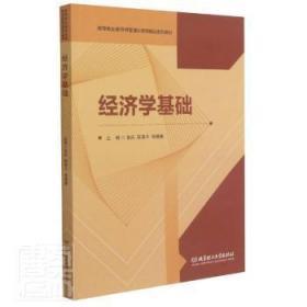 经济学基础(高等职业教育经管通识课程精品系列教材)