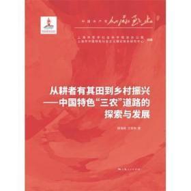 全新正版图书 从耕者有其田到乡村振兴顾海英上海人民出版社9787208170278 三农问题研究中国龙诚书店