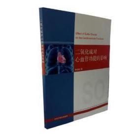 全新正版图书 二氧化硫对心血管系统的影响张全喜中国环境出版集团9787511135933 二氧化硫影响心血管系统研究龙诚书店