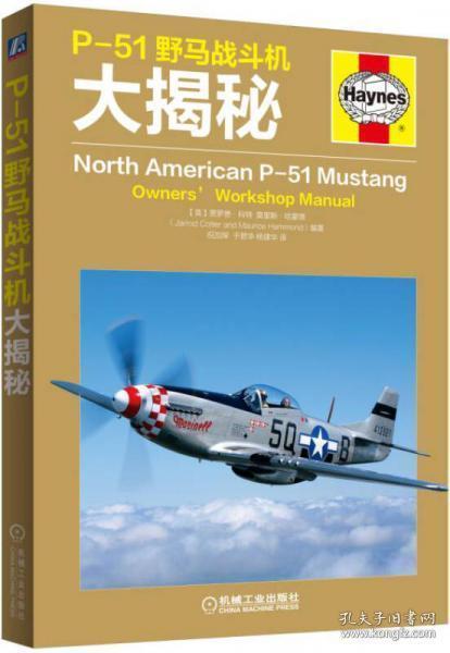 P-51野马战斗机大揭秘