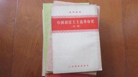 中国新民主主义革命史(初稿)