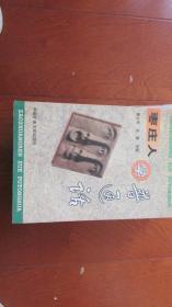 枣庄人学普通话
