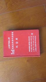 老日记本-上海市轻工业  国营  地方国营  公私合营  先进工作者代表会议纪念册(全新未用)