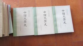 中国文学史(一.二.三)全